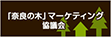 奈良の木マーケティング協議会