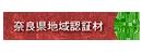 奈良県地域認証材